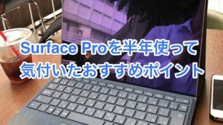 Surface Pro おすすめ