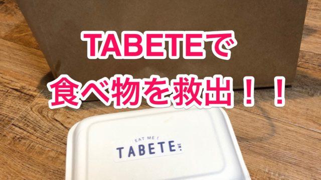 TABETE(タベテ) 口コミ