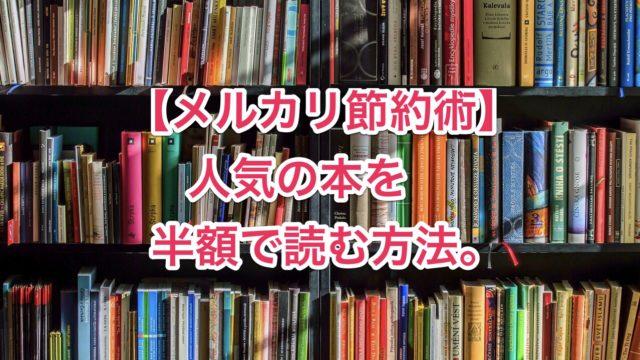 メルカリで本を売る方法