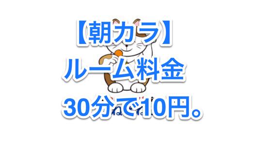 まねきねこ 10円