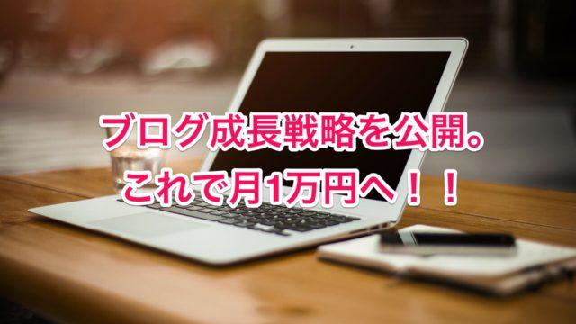 ブログ 1万円